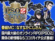 『PSO2 STATION!+ ('20/11/24)』11月24日(火)20時30分より放送!
