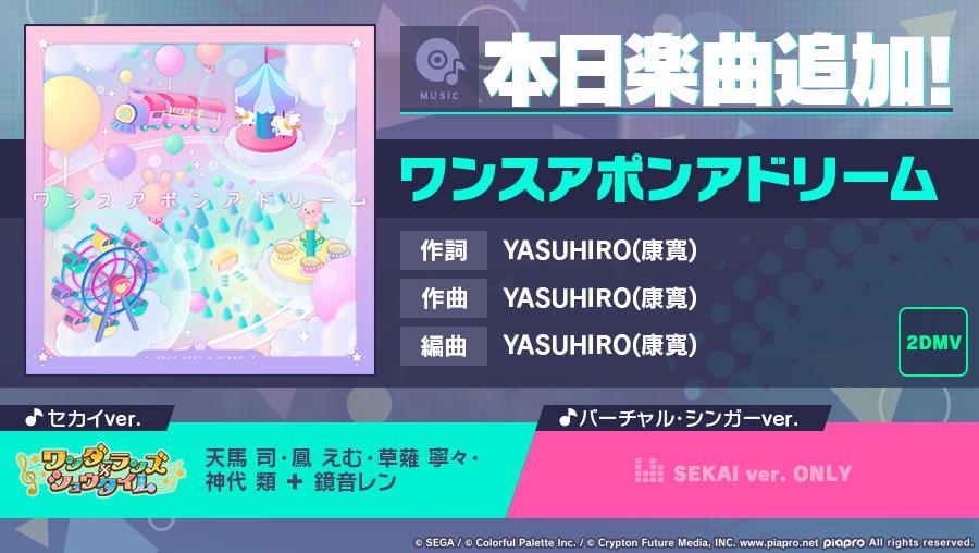 『プロジェクトセカイ カラフルステージ! feat. 初音ミク』YASUHIRO(康寛)さんの書き下... 画像
