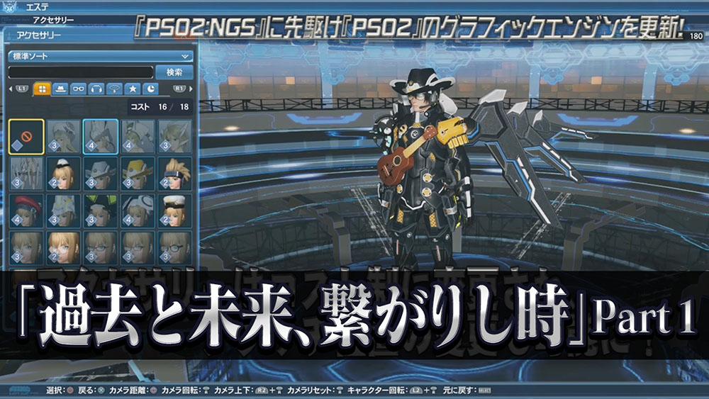 『ファンタシースターオンライン2』グラフィックエンジン更新!期間限定クエスト「掃討作戦:夢幻のごとく」配信