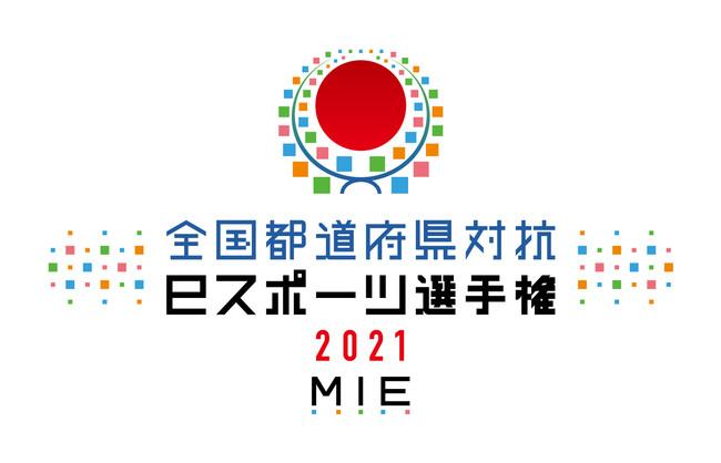 「全国都道府県対抗e スポーツ選手権 2021 MIE ぷよぷよ部門」