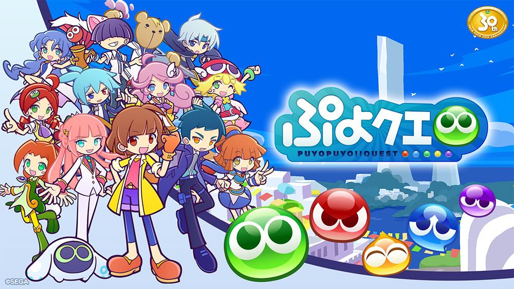 『ぷよぷよ!!クエスト』本日より、リニューアル第1弾がリリース 新キャラクターや、初のメインストーリーが登場! 「とことんぷよぷよ」で遊べるように!