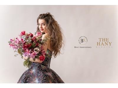 ベスト-アニバーサリー  独占契約ブランド  ウエディングドレス THE HANY2021年秋 Happy オーラを纏う新作ドレスが6月に順次到着