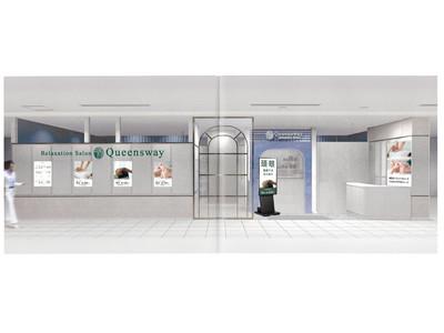 【リラクゼーションサロン Queensway】が8月8日(日)丸ビル内に新店舗オープン