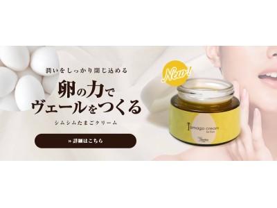 【新商品】21世紀の新素材「卵角膜」をつかった「シムシムたまごクリーム」新登場