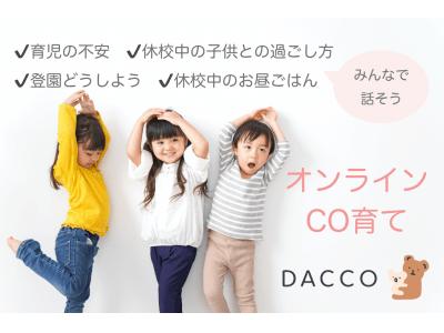 ママたちがWEBでリアルに繋がるコミュニティ『DACCO/ダッコ』が子育て無料相談会をオンラインにて開始します!