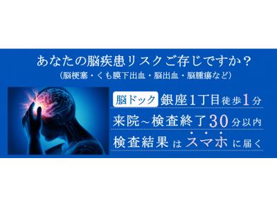30~50代の働き世代 約3割に認知症、脳卒中予知に関わる「白質病変」を発見!「スマート脳ドック」受診者が開業2年で3万人を突破