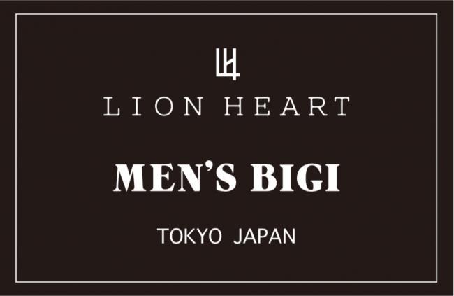 『メンズビギ』×『ライオンハート』最新コラボレーション。