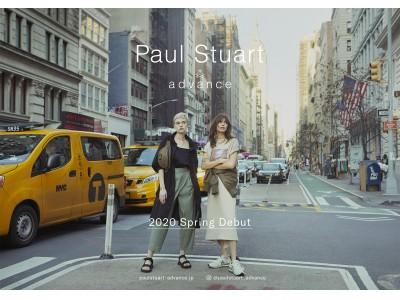 (株)メンズ・ビギより『Paul Stuart advance(ポール スチュアート アドバンス)』2020 Spring Debut !