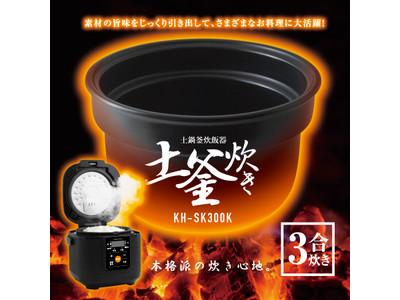 土鍋炊きの火加減調整はもういらない?土釜炊飯器『KH-SK300K』新発売