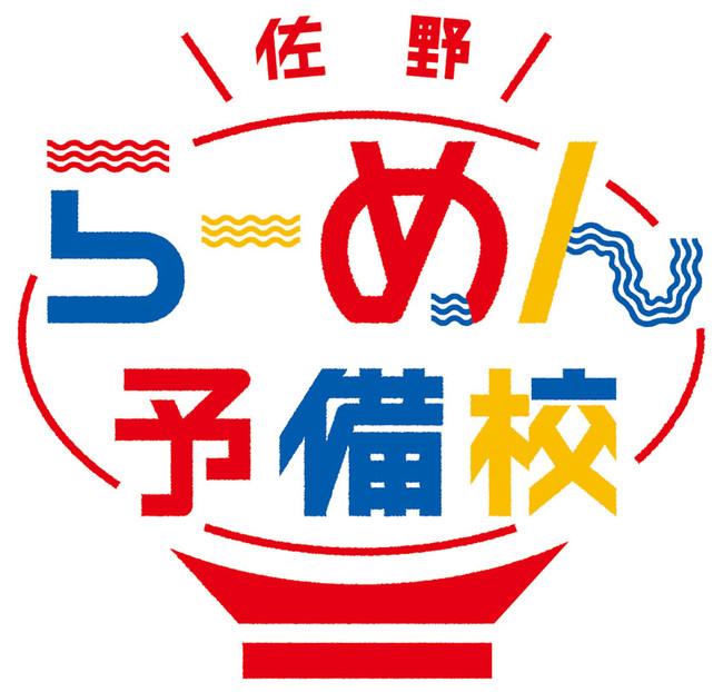 「佐野らーめん予備校」第3期生の募集期間を2021年10月8日(金)まで延長いたします。