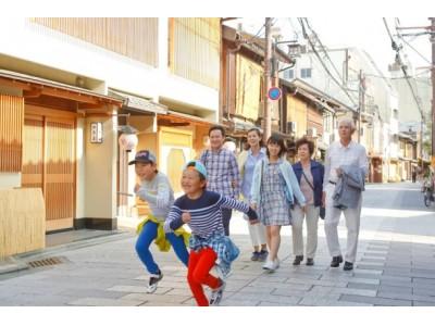 京都宿泊で子育て応援 小学生以下無料の家族で泊まれる宿