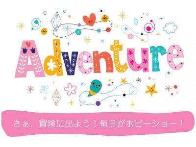 世界最大級のハンドメイドの祭典『第44回 2020日本ホビーショー』 が、おうち時間応援プロモーションを実施。 「さぁ、冒険に出よう! 毎日がホビーショー!」