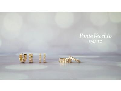 ポンテヴェキオがマイクロメレダイヤモンドジュエリーコレクション「PALPITO」の新作ジュエリーを発売
