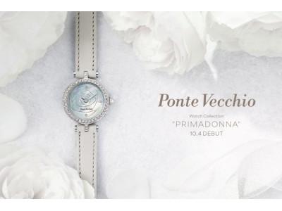 ポンテヴェキオが初のウォッチコレクションを発売