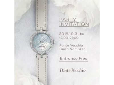 ポンテヴェキオがウォッチコレクション リリースパーティーを開催