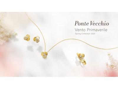 ポンテヴェキオが春の新作ジュエリーを発売