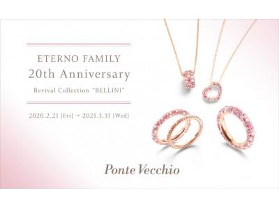 ポンテヴェキオが『「エテルノ・ファミリー」20周年記念企画』として限定モデルを復刻発売