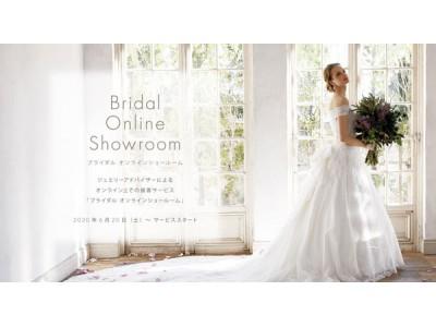 ポンテヴェキオがブライダル オンライン接客サービス「Bridal Online Showroom」をスタート