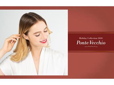 ポンテヴェキオがホリデーコレクション2020を発売