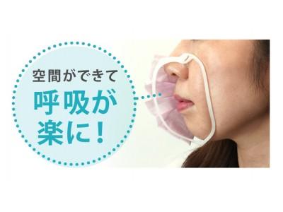マスクの三重苦『蒸し暑い』『しゃべりにくい』『メイク崩れ』を全て解消!TVメディアで話題沸騰中のB'full「立体インナーマスク」の1次代理店として販売・流通をスタート!