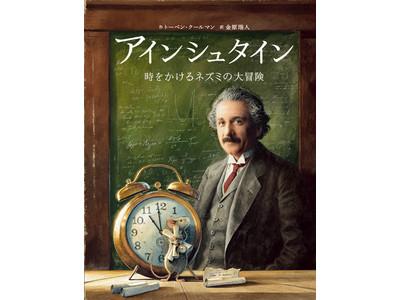 世界で33の言語に翻訳されている 大人気シリーズ最新刊『アインシュタイン 時をかけるネズミの大冒険』