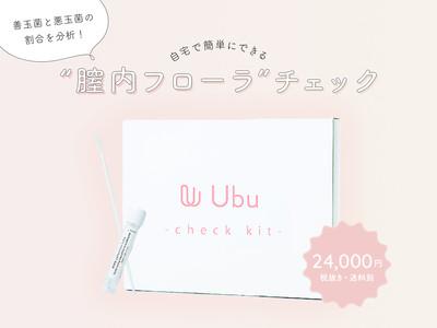 ウーマンウェルネスブランドUbuが9月23日より膣内フローラチェックキットの販売を開始