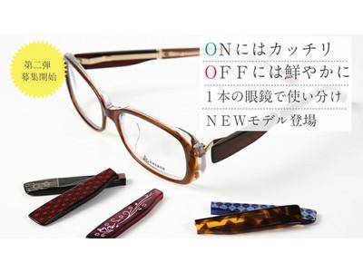 メガネがもっと楽しい!着せ替えメガネ「Kasane」第2弾