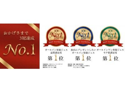 オールインワン保湿ジェルにおいて「LAPIN CLASSIC」が日本コンシューマーリサーチの調査で3部門でNo.1に選ばれていたことがわかりました。