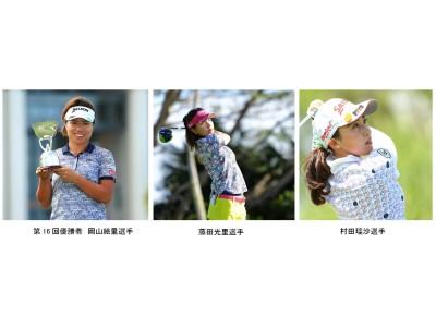 「グアム知事杯女子ゴルフトーナメント2018」を開催いたしました ~プレーオフまでもつれ込む接戦を制し、岡山絵里選手が優勝~