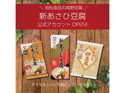 「11月3日は高野豆腐の日」Instagramキャンペーンを実施!さらに、「Tastemade」ではレシピ動画を配信!
