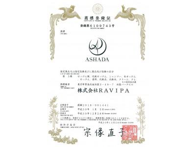 株式会社RAVIPA(代表取締役:新井亨)ASHADAロゴの商標が特許庁に登録されました(登録番号:登録6109743(商願2018-001441)「ASHADA」)