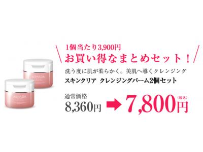 株式会社RAVIPA(代表取締役:新井亨)の販売するASHADAグレンジングが楽天公式サイトでお得に購入できるようになりました。