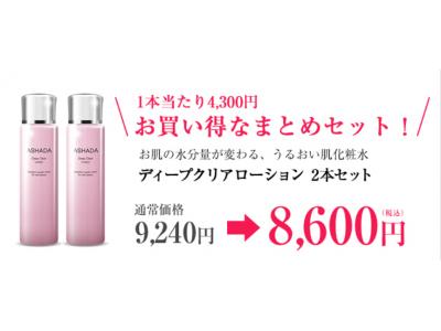 株式会社RAVIPA(代表取締役:新井亨)の販売するASHADA化粧水が楽天公式サイトでお得に購入できるようになりました。