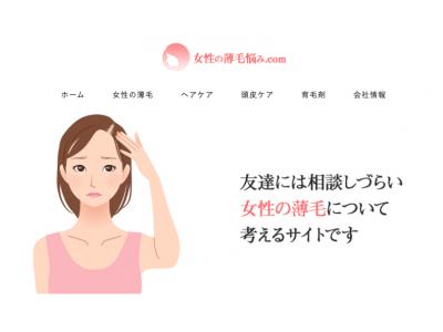 株式会社RAVIPA(豊島区池袋:代表取締役新井亨)が運営するメディア「女性の薄毛悩み.com」PVが月間1万を超えました。