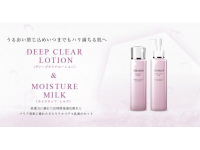 株式会社RAVIPA(代表取締役:新井亨)の販売するASHADAの化粧水&乳液が楽天公式サイトでお得に購入できるようになりました。