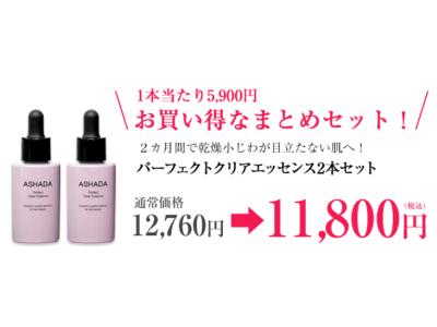 株式会社RAVIPA(代表取締役:新井亨)の販売するアスハダの美容液2本セットが楽天公式サイトでお得に購入できるようになりました。