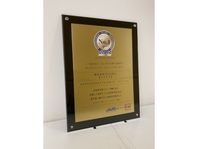 株式会社RAVIPA(ラヴィパ)の通信販売するHairmore(ヘアモア )が3冠達成しその授与に伴い表彰品(盾)をいただきました。