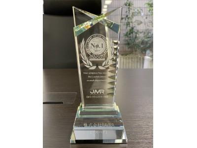 株式会社RAVIPAが販売するアスハダが3冠獲得