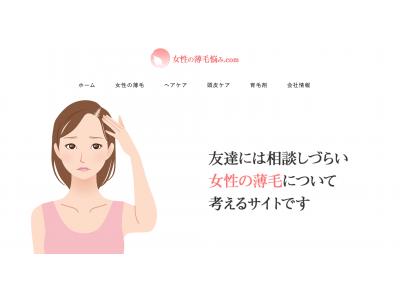 株式会社RAVIPA(ラヴィパ)の運営する女性の薄毛の悩みに関するオウンドメディアが500記事を突破