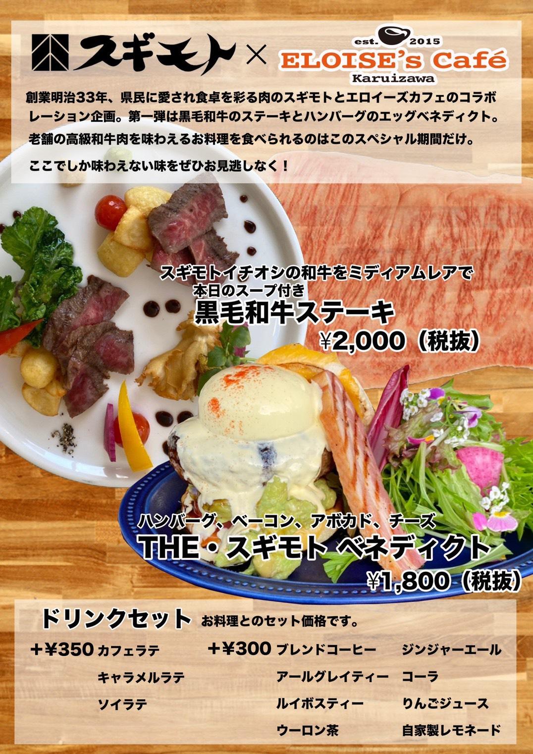 【お肉専門店 スギモト×ELOISE's Cafe】名古屋テレビ塔エリア、久屋大通公園カフェのエロイーズカフェとお肉専門店のスギモトとのコラボが実現!
