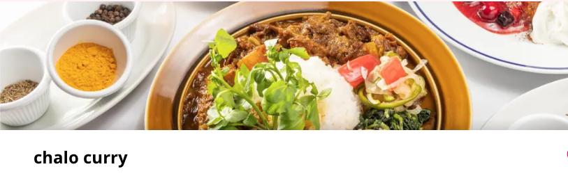 名古屋久屋大通からカレーのデリバリー!chalo curryの美味しい本格カレーをご賞味ください!