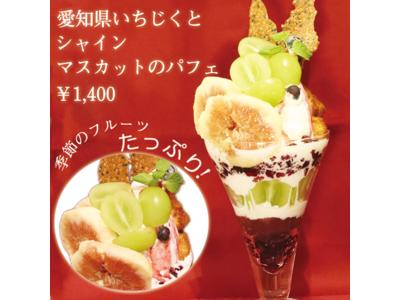 【9月限定】愛知県いちじくとシャインマスカットのパフェが9月限定メニューに登場!!︎ELOISE's Cafe名古屋