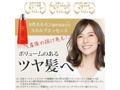 【女性用育毛剤ヘアモア】ヤフーショッピング販売ページをイメージモデルの神戸蘭子さんを起用したリニューアルバージョンに一新致しました。