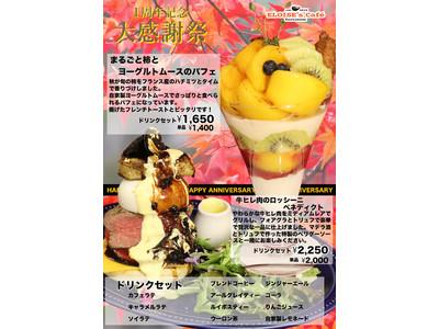 久屋大通公園人気のカフェ!エロイーズカフェ名古屋では1周年を記念した特製パフェと牛ヒレ肉を使ったベネティクトを期間限定販売スタート!