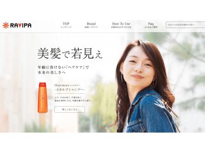 株式会社RAVIPA(ラヴィパ)のヘアモアスカルプエッセンス(育毛剤)のヘアモア 楽天公式ページを変更しました。