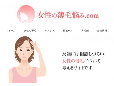 株式会社RAVIPA(ラヴィパ)の運営する女性の薄毛の悩みに関するオウンドメディアが400記事を突破