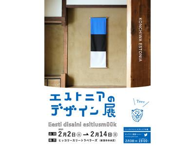 エストニアのデザイン展『 コンチワ エストニア 』新潟で開催/13ブランドのプロダクトを販売