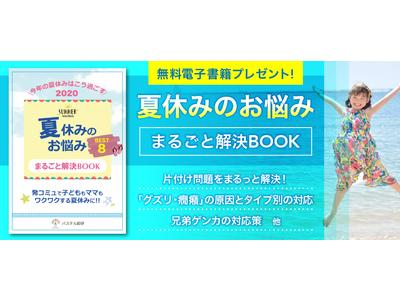 ポジティブな記憶の夏休みに!夏休みのママのお悩みまるごと解決BOOKプレゼント