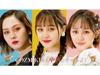 中華メイクコスメ「COZMIKI」新作ベースメイクの全国TVCM配信開始!