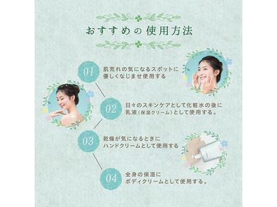 韓国ドクターズコスメの整肌CICAクリーム!和漢植物エキスをプラスした「チョックソウル」ウルトラリペアシカバームを日本で販売開始
